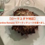 【ローマユダヤ地区】Il Giardino Romanoでアーティチョークを食べました!