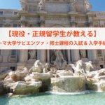 【現役・正規留学生が教える】ローマ大学サピエンツァ・修士課程の入試&入学手続き