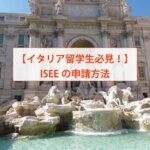【イタリア留学生必見!】ISEEの申請方法