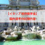 【イタリア政府奨学金】国内選考の試験内容