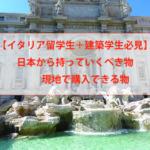 【イタリア留学生+建築学生必見】日本から持っていくべき物・現地で購入できる物