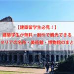 【建築留学生必見!】建築学生が無料・割引で観光できるイタリアの名所・美術館・博物館のまとめ