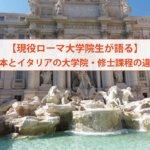 【現役ローマ大学院生が語る】日本とイタリアの大学院・修士課程の違い