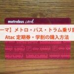 【ローマ】メトロ・バス・トラム乗り放題Atac定期券・学割の購入方法
