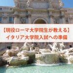 【イタリア・ヨーロッパ大学院留学】大学院入試への準備