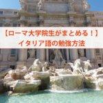 【ローマ大学院生がまとめる!】イタリア語の勉強方法