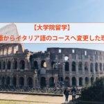 【大学院留学】英語からイタリア語のコースへ変更した理由