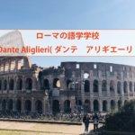 ローマの語学学校:Dante Aliglieri(ダンテ アリギエーリ)
