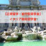 【正規留学・給付型奨学金】イタリア政府奨学金