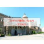 【シチリア旅行】パレルモ-移動方法(市内-空港、パレルモ-他都市)-