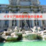 イタリア政府奨学金の注意点
