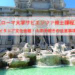 【ローマ大学サピエンツァ修士課程】イタリア文化会館・入学手続きの注意事項