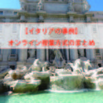 【イタリアの事例】オンライン授業方式のまとめ