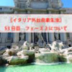 【イタリア外出禁止生活】53日目 フェーズ2について