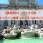 【建築学科】-ローマ大学- オンライン授業・エスキスについて