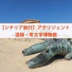 【シチリア旅行】アグリジェント-遺跡・考古学博物館-