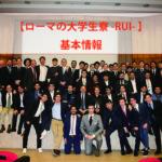 【ローマの大学生寮 -RUI- 】基本情報について紹介します!