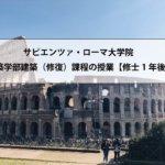 サピエンツァ・ローマ大学院 建築学部建築(修復)課程の授業【修士1年後期】