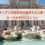 イタリア大学院留学にかかる費用を大公開!!