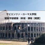 サピエンツァ・ローマ大学院建築学部建築(修復)課程【概要】