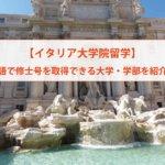 【イタリア大学院留学】英語で修士号を取得できる大学・学部を紹介!