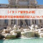 【イタリア留学生必須】滞在許可証申請用紙の記入について