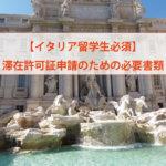 【イタリア留学生必須】滞在許可証申請のための必要書類