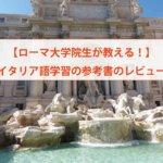 【ローマ大学院生が教える!】イタリア語学習の参考書のレビュー