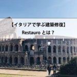【イタリアで学ぶ建築修復】Restauroとは?