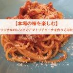 【本場の味を楽しむ】オリジナルのレシピでアマトリチャーナを作ってみた!
