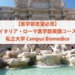 【医学部志望必見】イタリア・ローマ医学部英語コース 私立大学Campus Bio-Medico