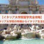 【イタリア大学院留学完全攻略】イタリア大学院の特徴からイタリア生活まで