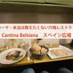 【ローマ・本当は教えたくない穴場レストラン】Cantina Belsiana スペイン広場