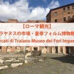 【ローマ観光】トラヤヌスの市場・皇帝フォルム博物館