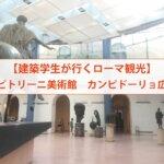 【建築学生が行くローマ観光】カピトリーニ美術館 カンピドーリョ広場