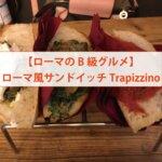 【ローマのB級グルメ】ローマ風サンドイッチTrapizzino
