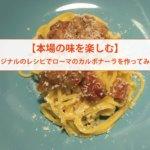 【本場の味を楽しむ】オリジナルのレシピでローマのカルボナーラを作ってみた!