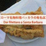 【ローマ名物料理バッカラの有名店】Dar filettaro a Santa Barbara
