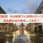 【朝活】外出制限下に夜明けのローマで有名観光地を散歩してみた!