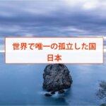 世界で唯一の孤立した国:日本