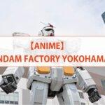 【ANIME】GUNDAM FACTORY YOKOHAMA
