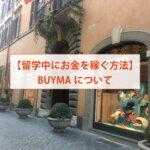 【留学中にお金を稼ぐ方法】BUYMAについて