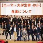 【ローマ・大学生寮-RUI-】食事について