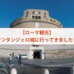 【ローマ観光】サンタンジェロ城に行ってきました!