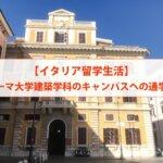 【イタリア留学生活】ローマ大学建築学科のキャンパスへの通学路