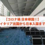 【コロナ禍 日本帰国①】イタリア出国から日本入国まで