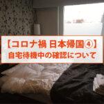 【コロナ禍 日本帰国④】自宅待機中の確認について