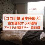 【コロナ禍 日本帰国③】宿泊施設からの退所 アパホテル両国タワー-羽田空港