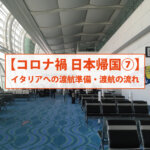 【コロナ禍 日本帰国⑦】イタリアへの渡航準備・渡航の流れ