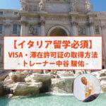 【イタリア留学必須】VISA・滞在許可証の取得方法 -トレーナー中谷 駿佑-